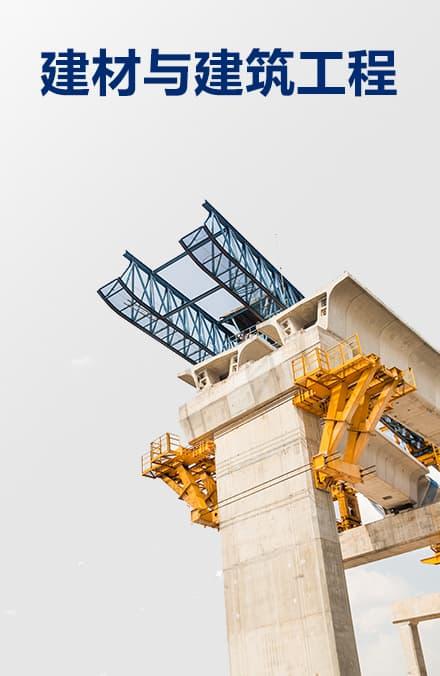 建材与建筑工程