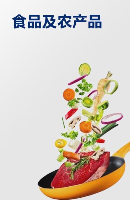 食品与农产品