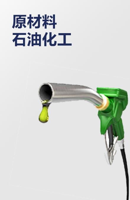 原材料与石油化工
