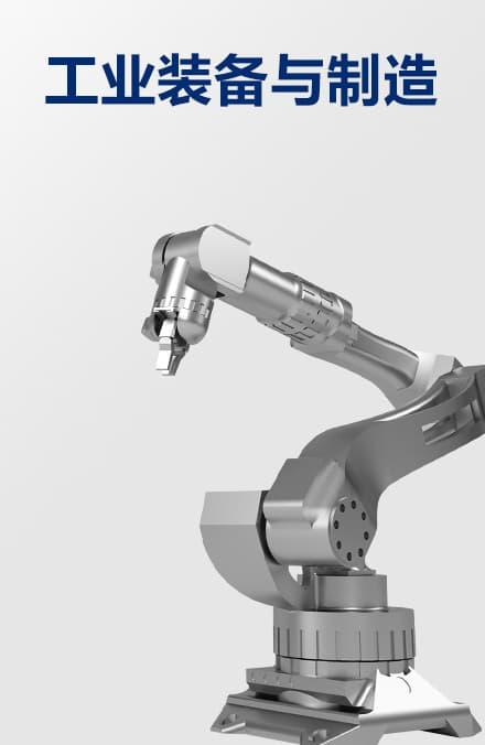 工业装备与制造