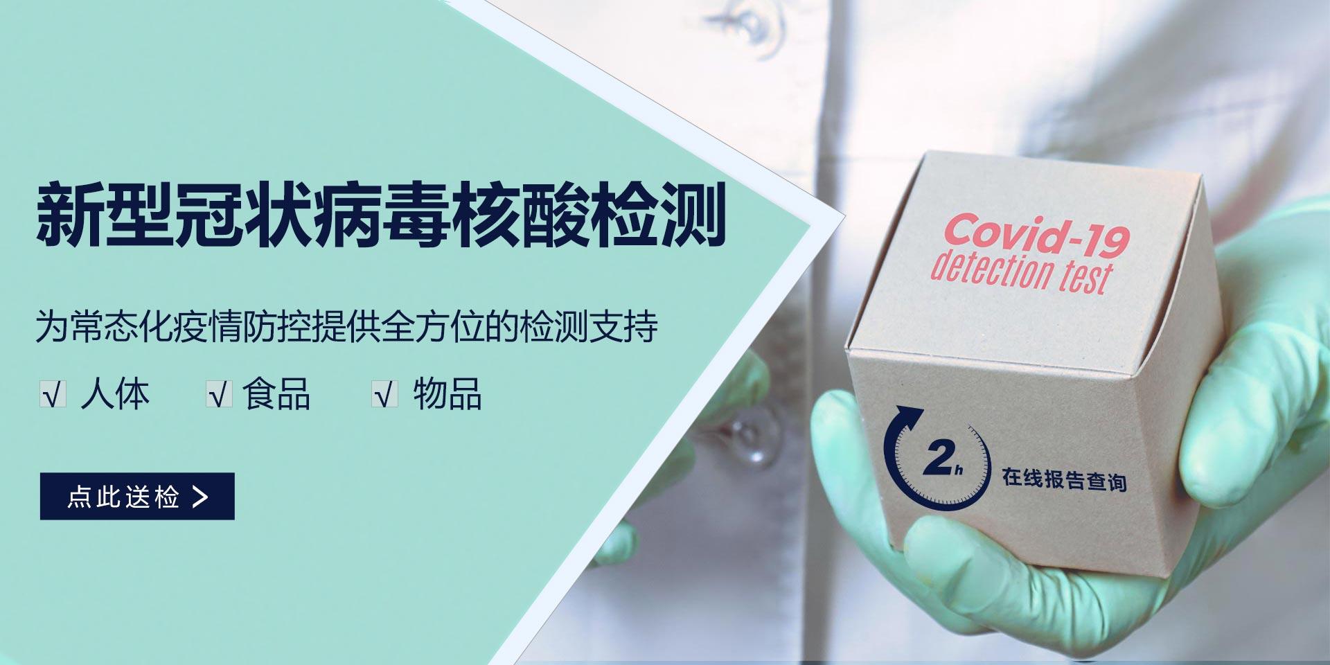 新型冠状病毒核酸检测