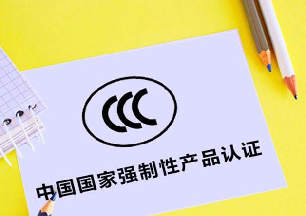 电子电气产品进入中国市场最基本的准入门槛