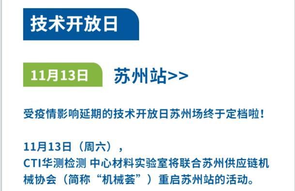 活动预告丨终于要来了!技术开放日苏州场时间定了