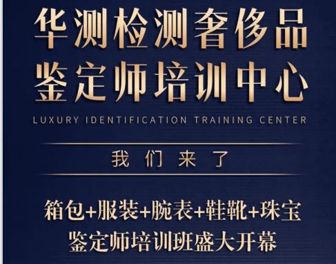 CTI华测检测首期奢侈品鉴定师培训班开启