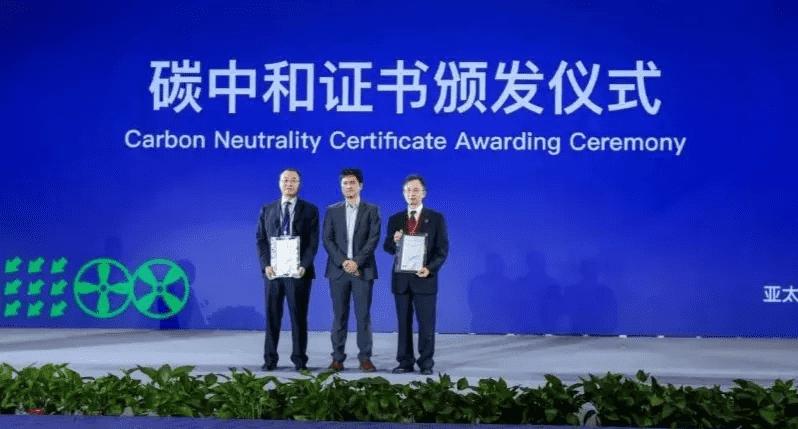 """CTI华测认证为""""2021亚太绿色低碳发展高峰论坛""""颁发碳中和证书"""